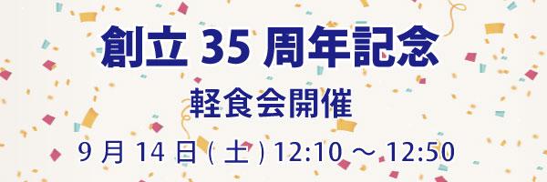 【お知らせ】創立35周年記念 軽食会開催 9月14日(土)