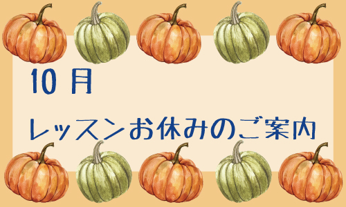 【お知らせ】10月 レッスンお休みのお知らせ
