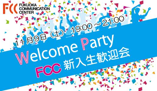 新入生歓迎会開催