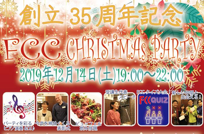 英会話学校FCCのクリスマスパーティ2019告知