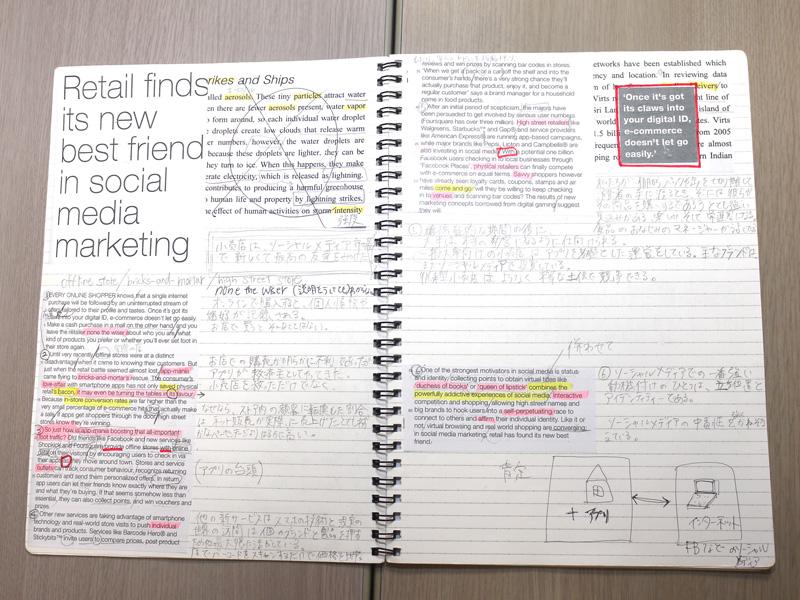 テキストをコピーして貼り付けた、精読用のノート
