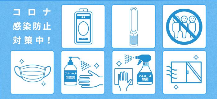 【重要:2021年2月28日更新】新型コロナウイルス感染拡大防止に関するFCCの対応について