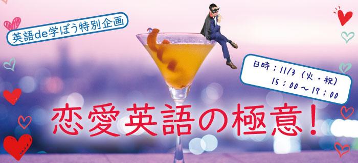 英語de学ぼう特別企画☆恋愛英語の極意!11/3(火・祝)開催