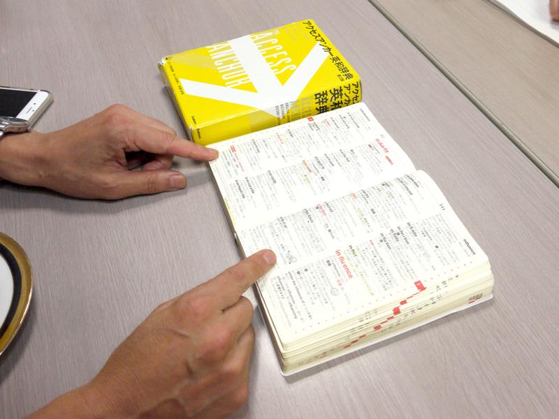 基本的な単語に集約されていて持ち運びに便利、と入校時に買った英和辞書。FCCで覚えた単語を書き込むうちに、オリジナルの「単語帳」に。