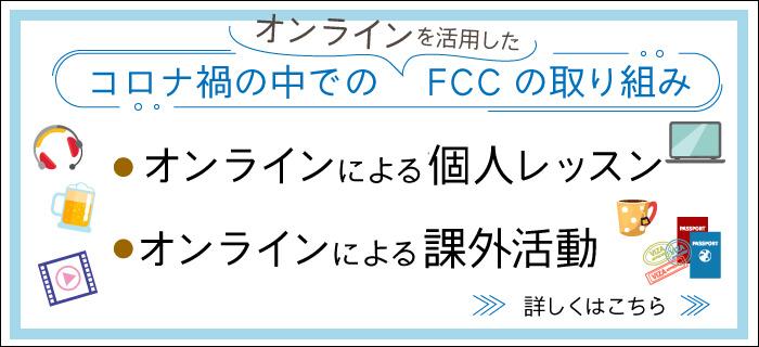 コロナ禍の中での、オンラインを活用したFCCの取り組み