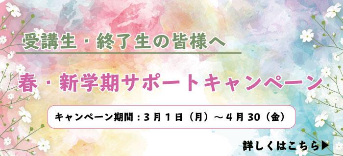春・新学期サポートキャンペーン2021