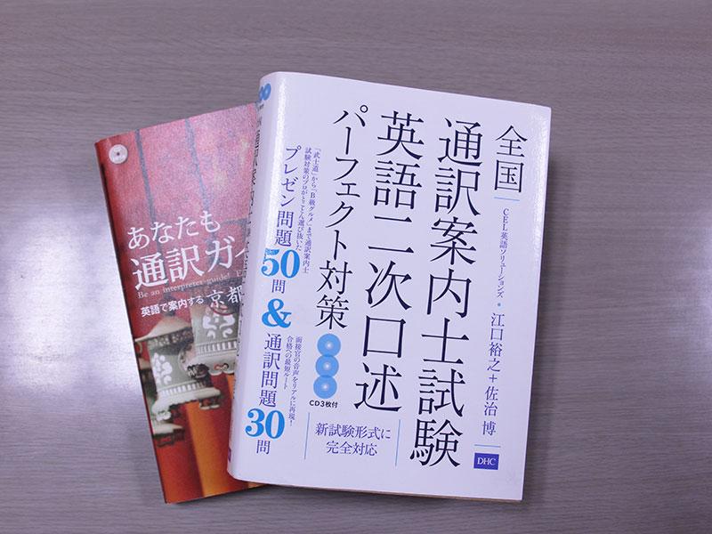 試験対策の本