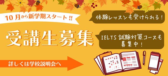 10月新学期 受講生募集